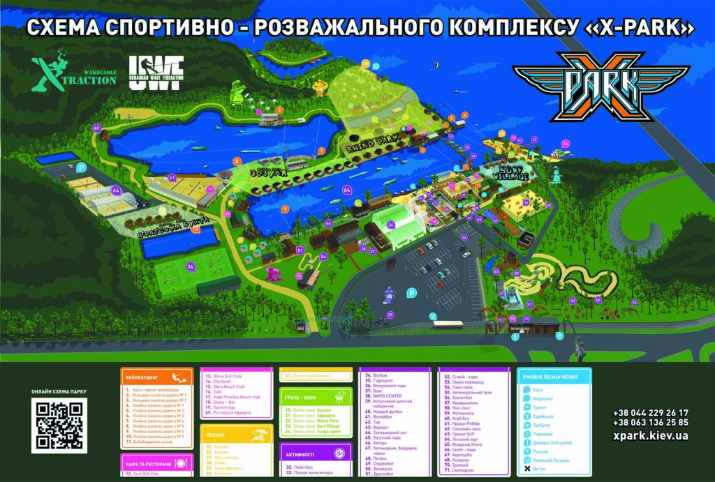 гриль зона Karta_Xpark_800x540