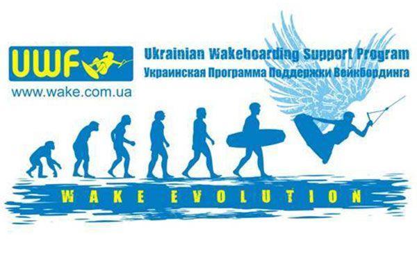 Украинская Федерация Вейкбординга