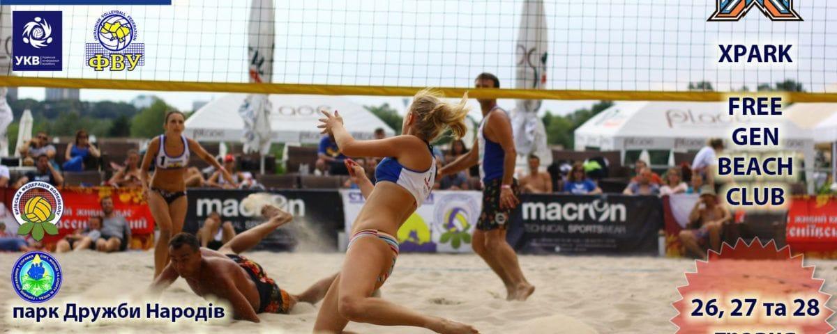 волейбол соревнования парк дружбы народов xpark киев