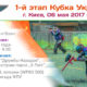 kiev painboll_Champ_XPARK