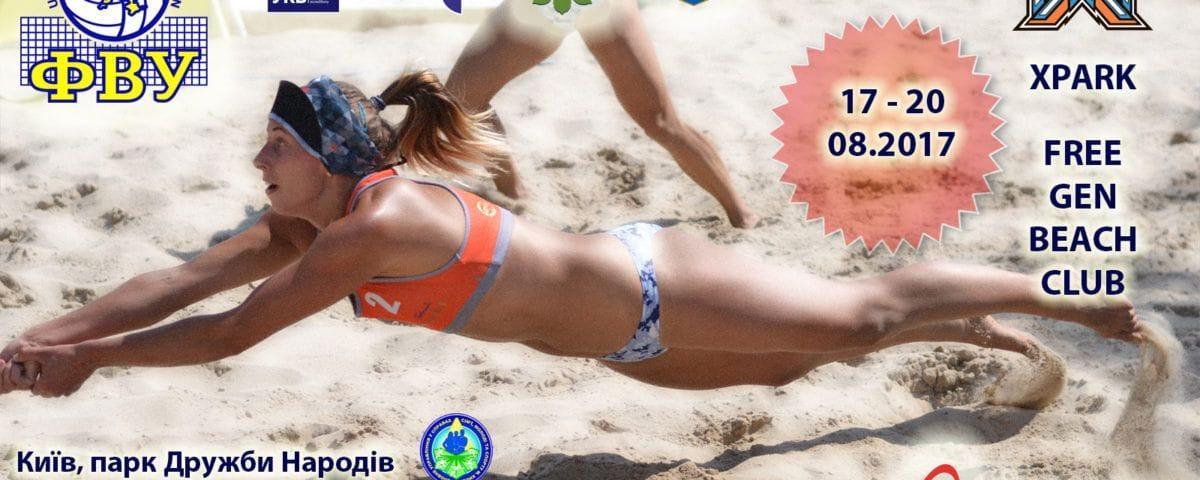 пляжный волейбол xpark столичный
