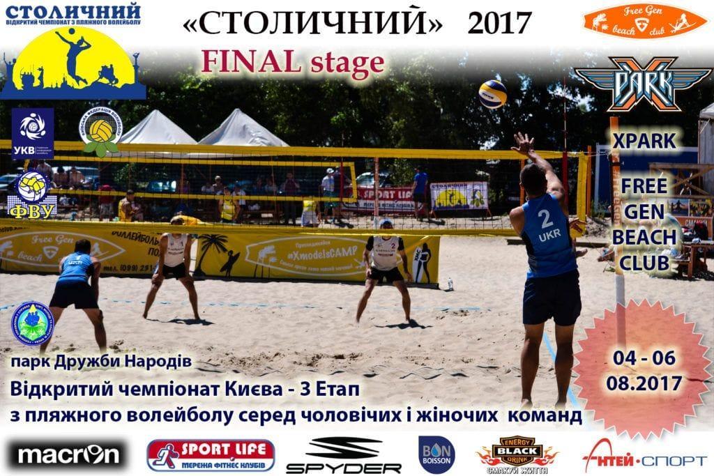 волейбол киев парк дружбы народов xpark