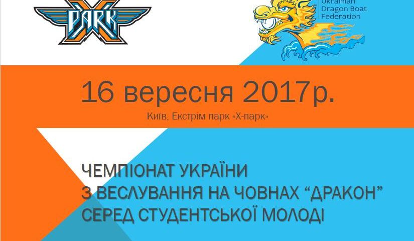 Драгонбот чемпионат украина киев