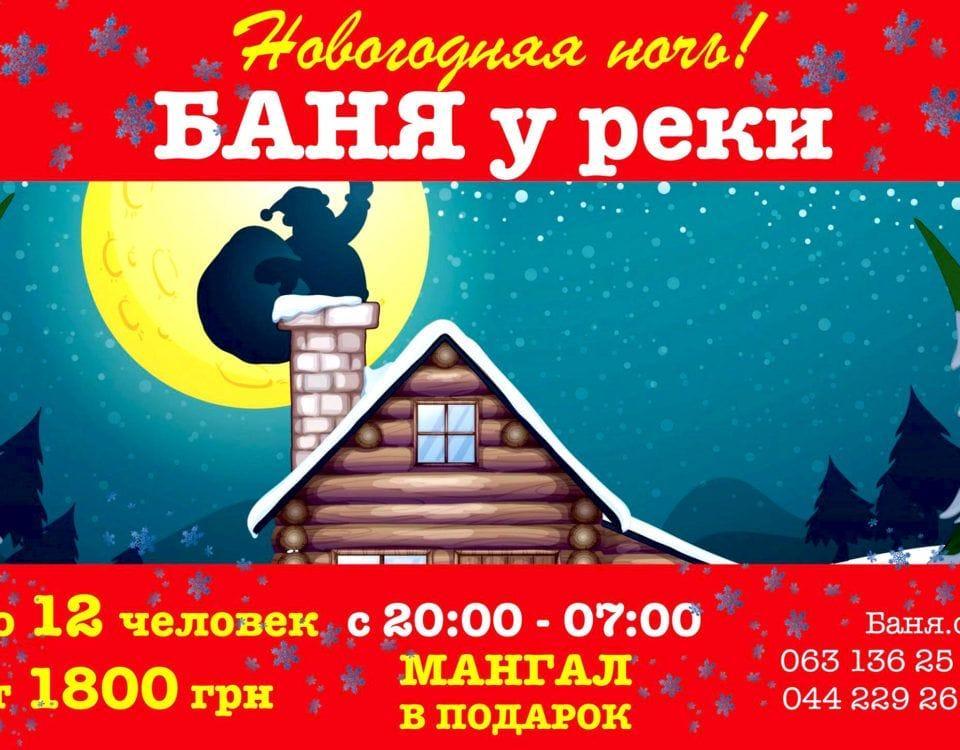 баня новый год 2018 киев