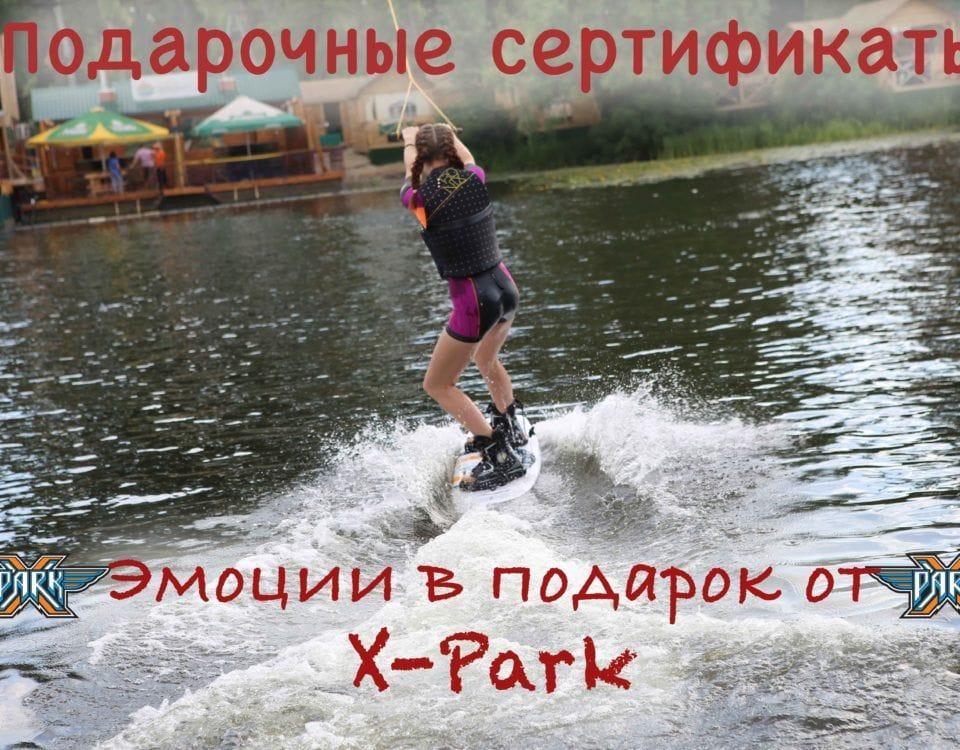подарочные сертификаты киев xpark вейкборд
