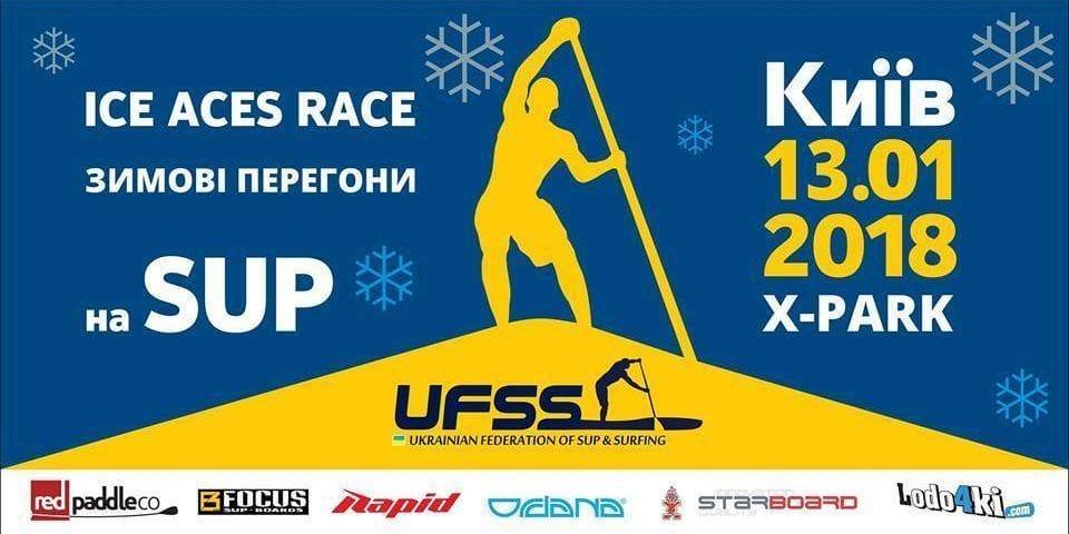 sup киев прокат аренда гонки соревнования