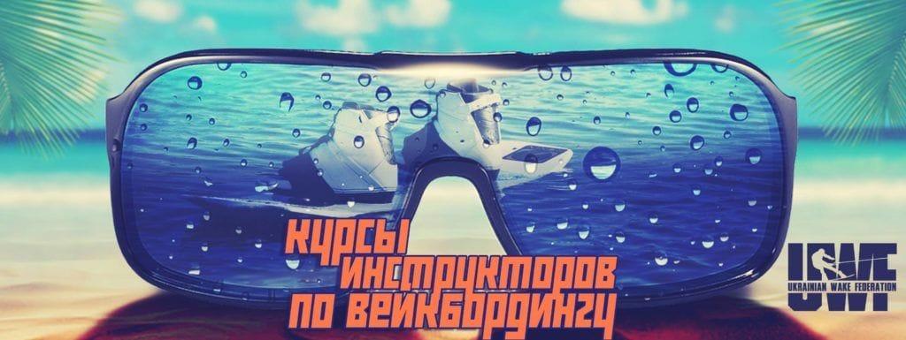 инструкторский семинар киев парк xpark