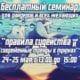 судейский семинар по вейкбордингу киев xpark