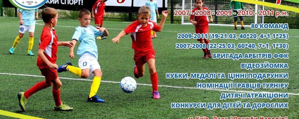 Футбол детский чемпионат киев парк муромец xpark