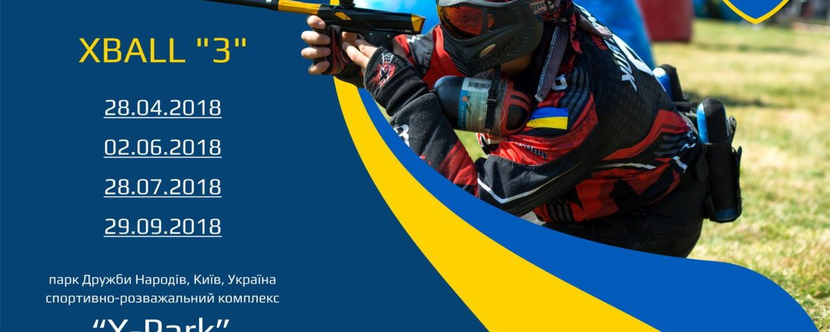 xpark paintball парк муромец