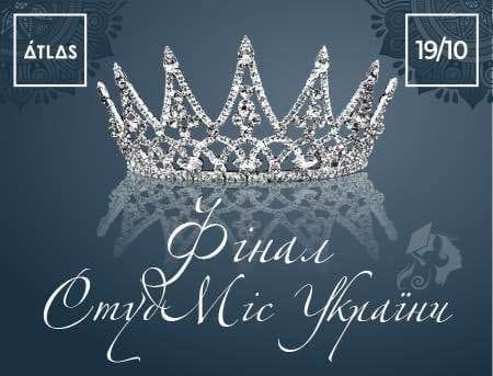 МиссСтуд 2018 Украина