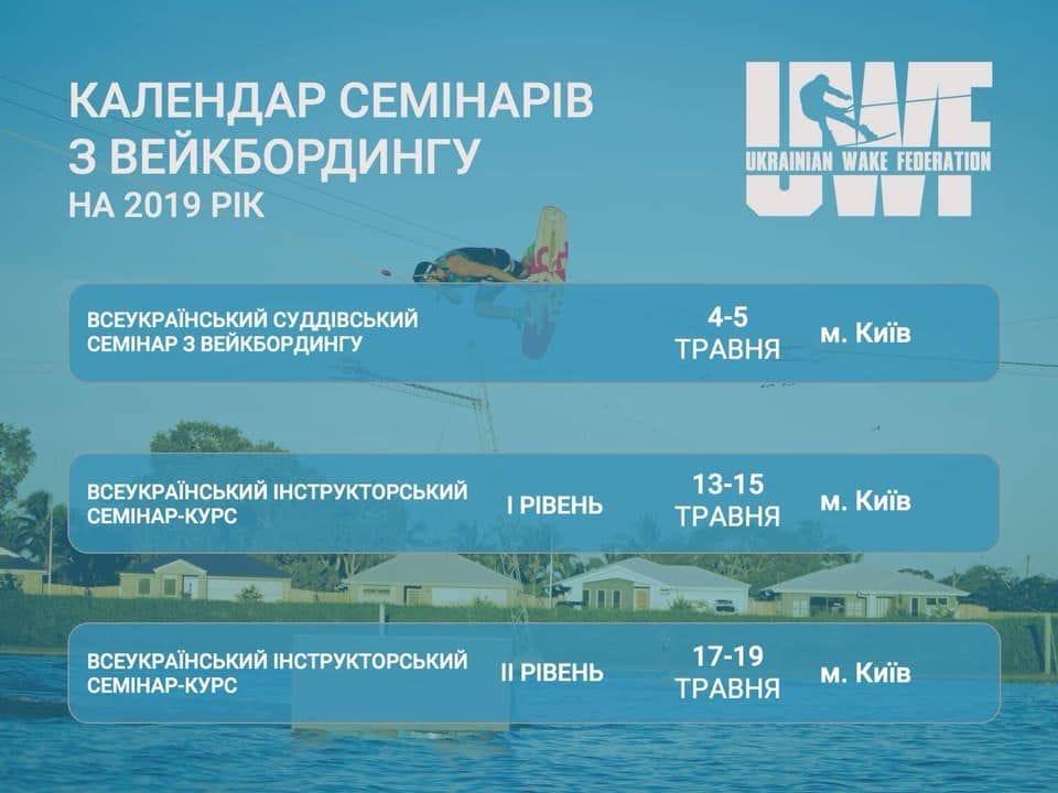Календарний план змагань та семінарів з вейкбордингу України 2019!