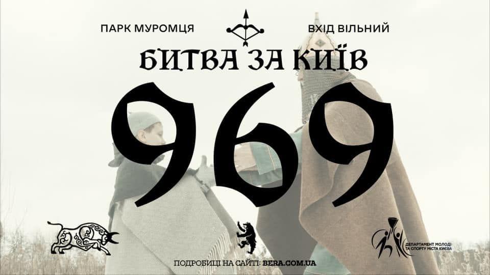 битва за київ 969
