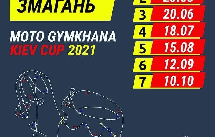 MotoGymkhanaKiev-Calendar2021