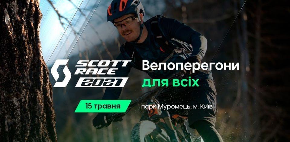 Scott Race 2021