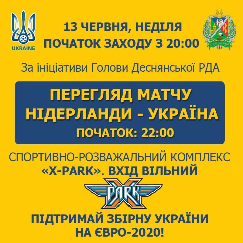 Нідерланди-Україна футбол пряма трасляція