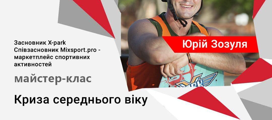 Зозуля Юрий Андреевич Xpark митап афиша